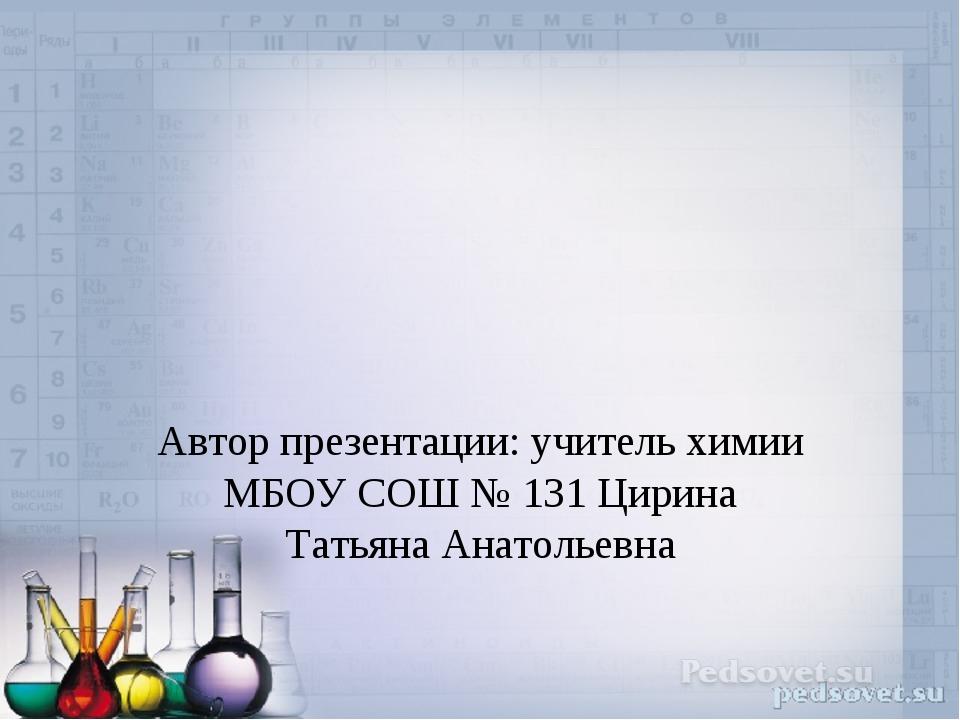 Применение водорода Автор презентации: учитель химии МБОУ СОШ № 131 Цирина Та...
