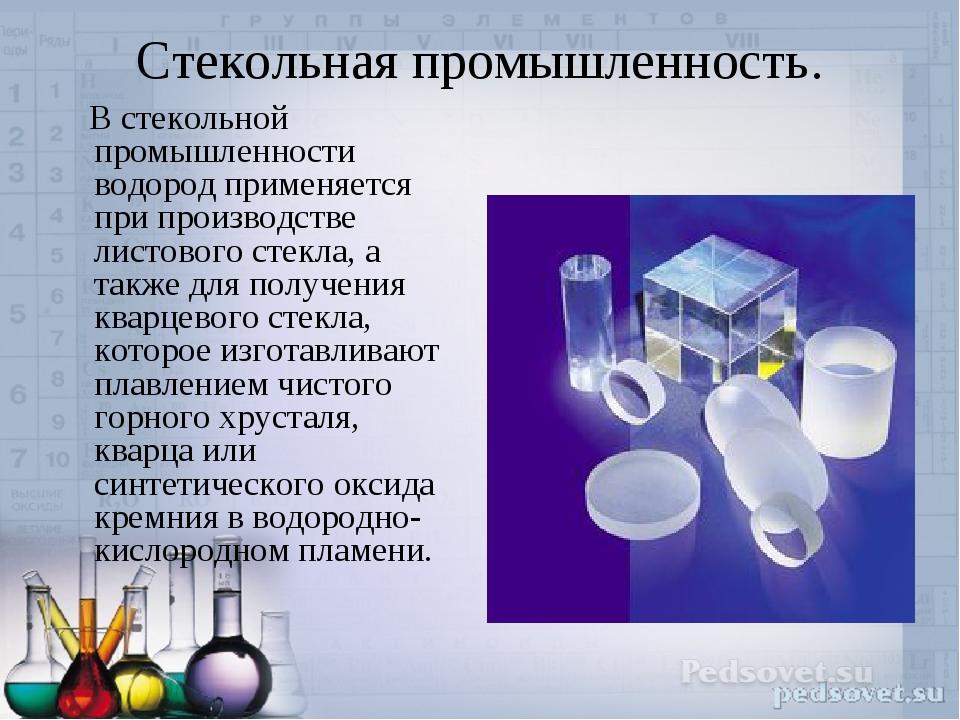 Стекольная промышленность. В стекольной промышленности водород применяется пр...