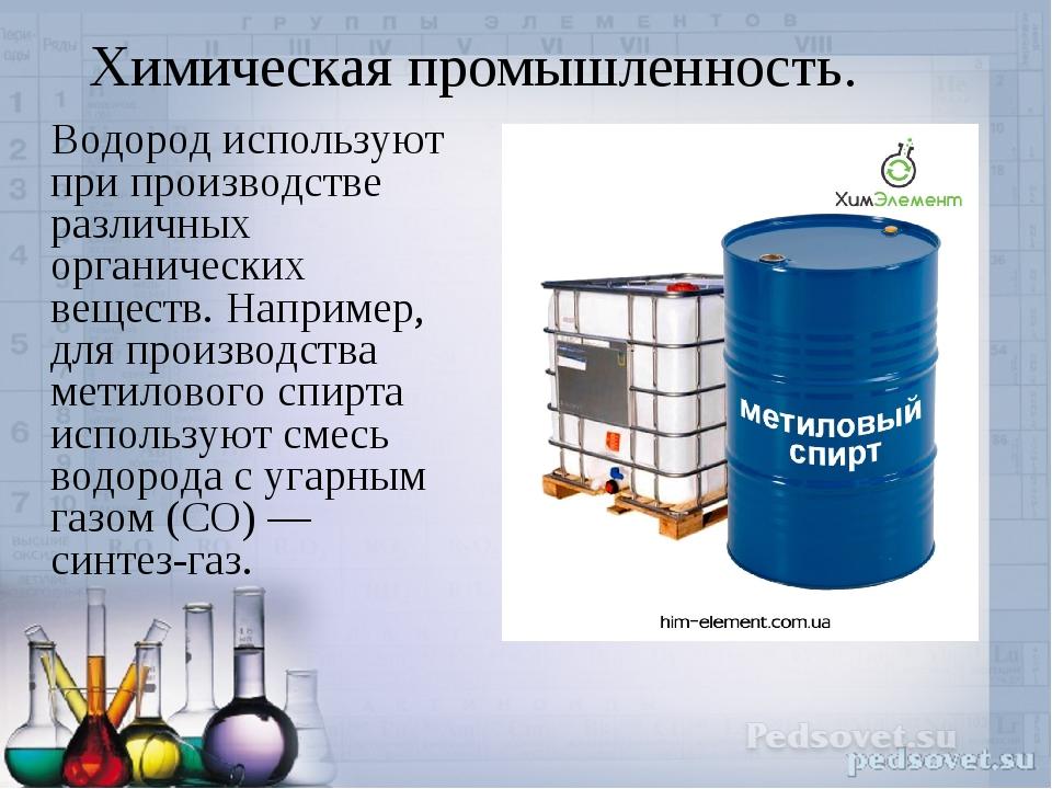 Химическая промышленность. Водород используют при производстве различных орга...