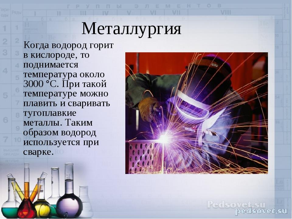 Металлургия Когда водород горит в кислороде, то поднимается температура около...