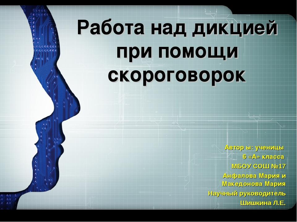 Работа над дикцией при помощи скороговорок Автор ы: ученицы 6 «А» класса МБОУ...