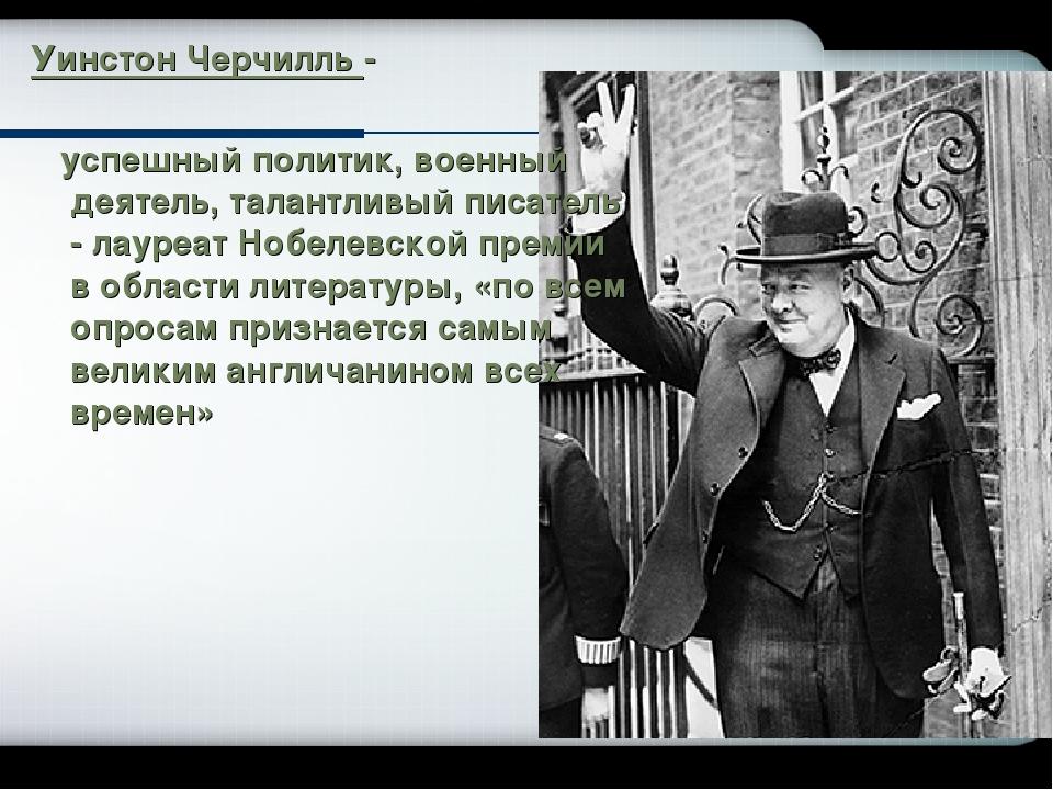 Уинстон Черчилль - успешный политик, военный деятель, талантливый писатель -...