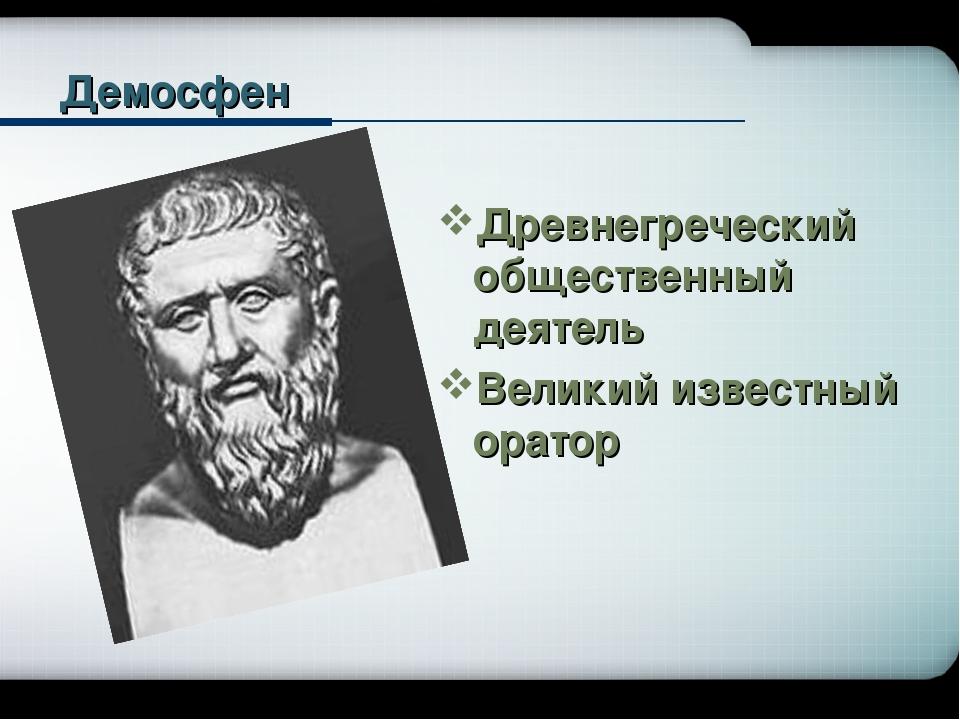 Демосфен Древнегреческий общественный деятель Великий известный оратор