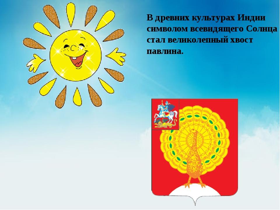 В древних культурах Индии символом всевидящего Солнца стал великолепный хвос...