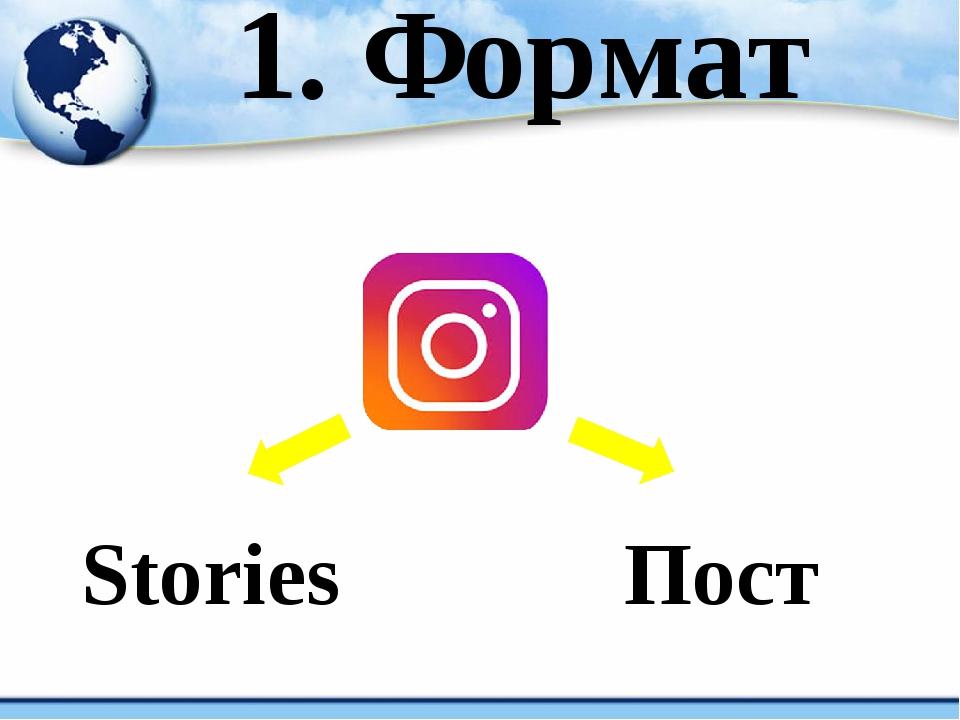 1. Формат Пост Stories