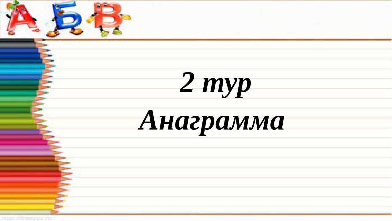 2 тур Анаграмма