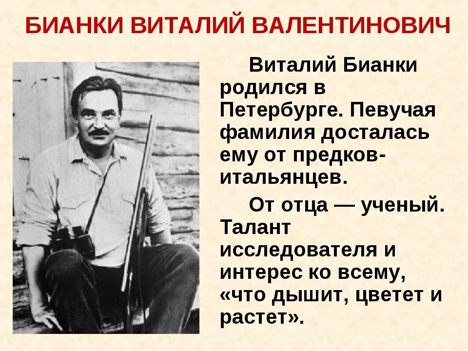 бианки биография картинка общество слепых