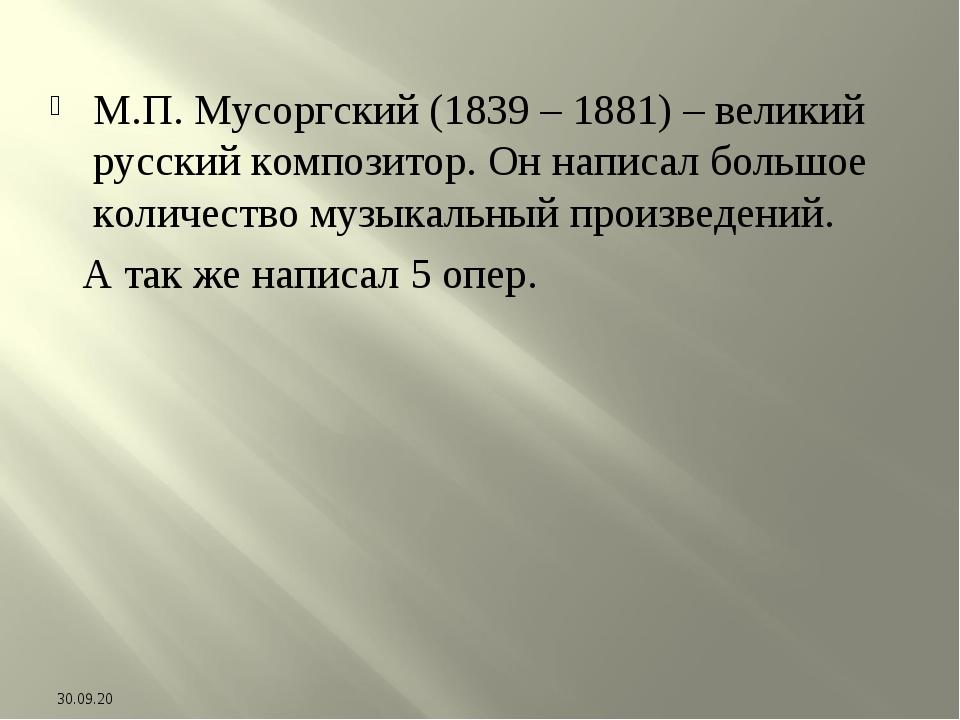 * М.П. Мусоргский (1839 – 1881) – великий русский композитор. Он написал боль...