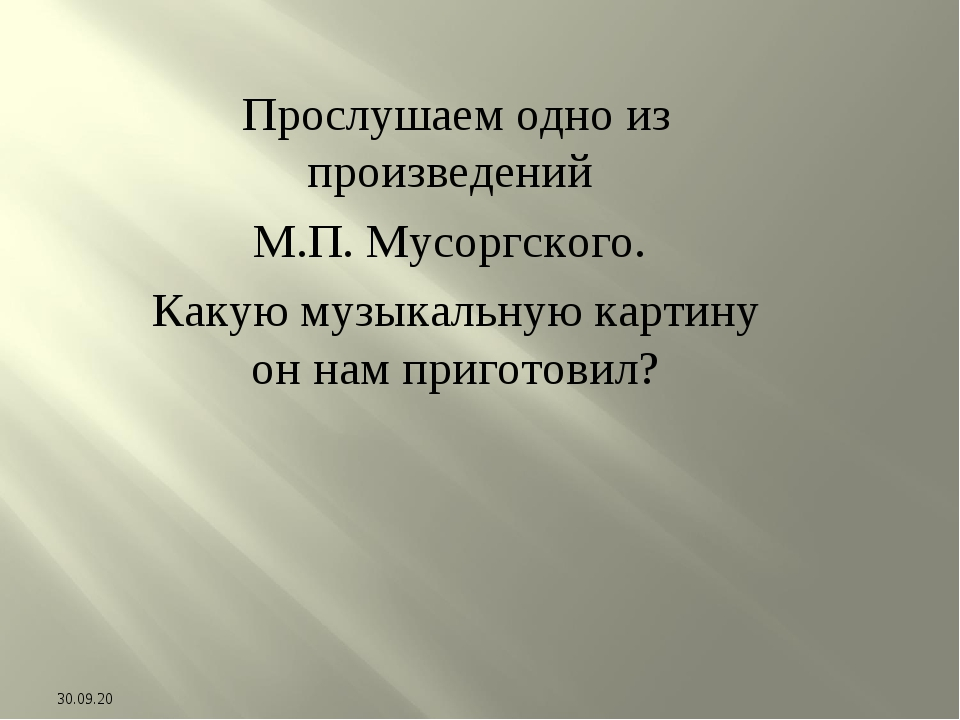 * Прослушаем одно из произведений М.П. Мусоргского. Какую музыкальную картину...
