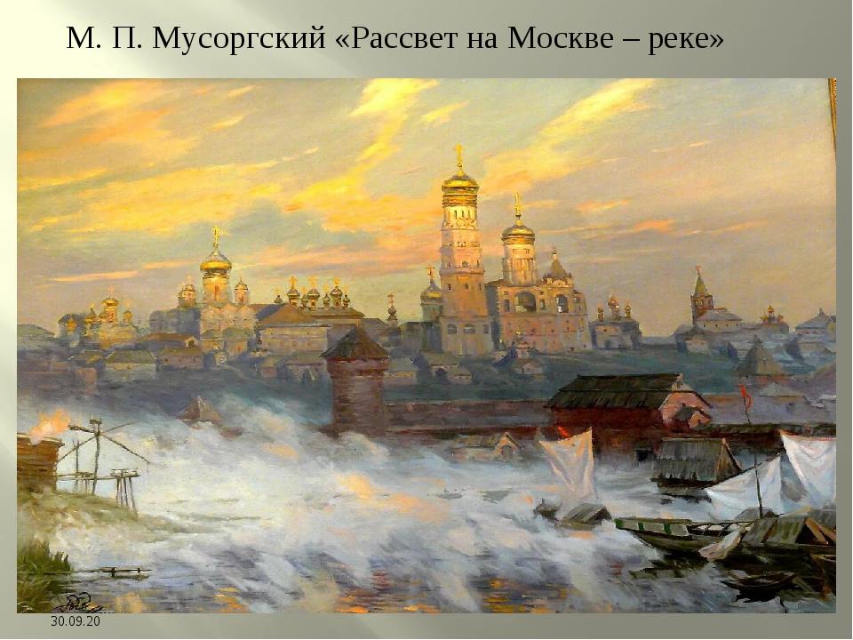 * М. П. Мусоргский «Рассвет на Москве – реке»