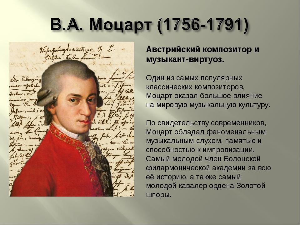 Австрийский композитор и музыкант-виртуоз. Один из самых популярных классичес...