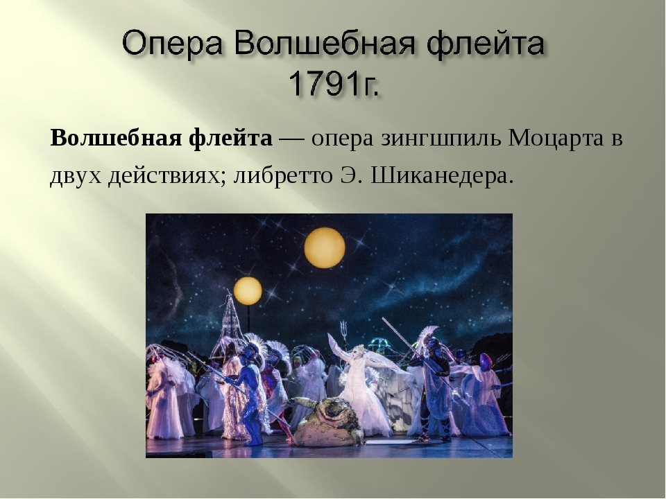 Волшебная флейта—опера зингшпильМоцартав двух действиях;либретто Э. Шика...