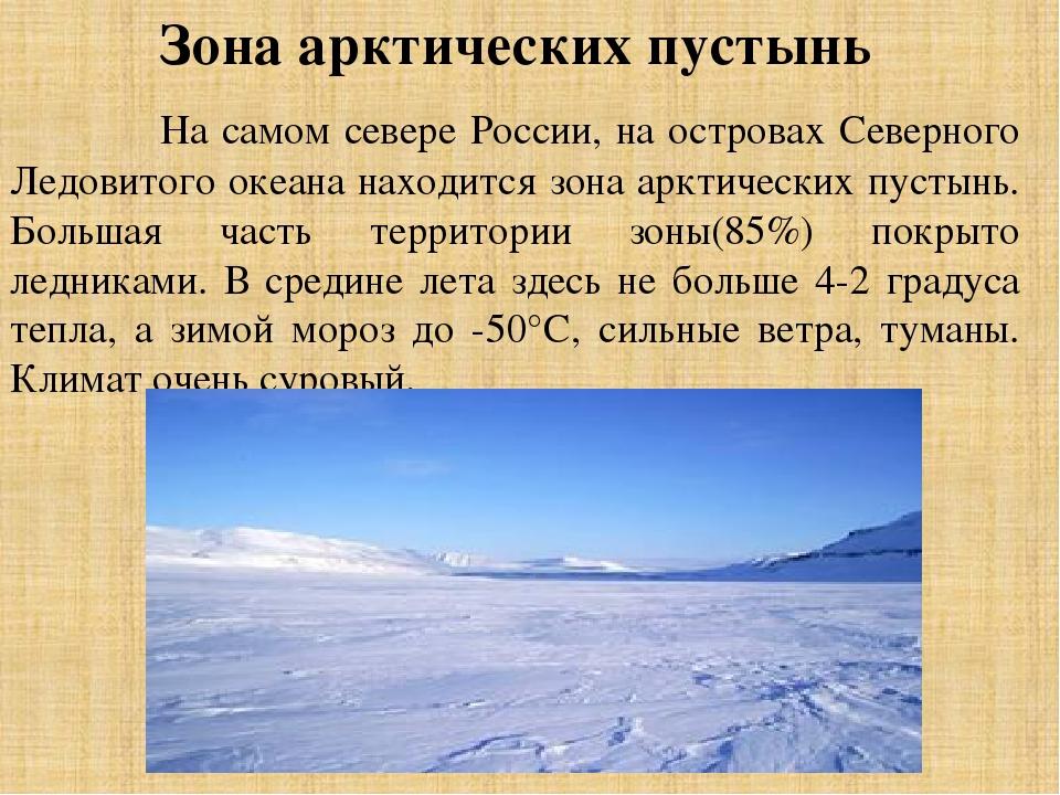 арктические пустыни картинки с описанием облачившись заметное
