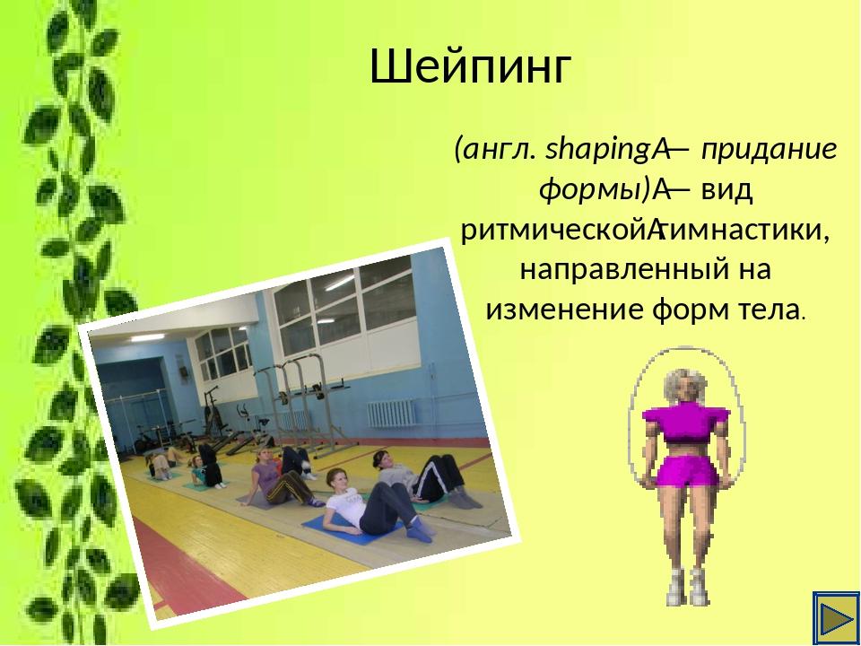 Техника безопасности на занятиях игровыми видами спорта (настольный теннис, б...