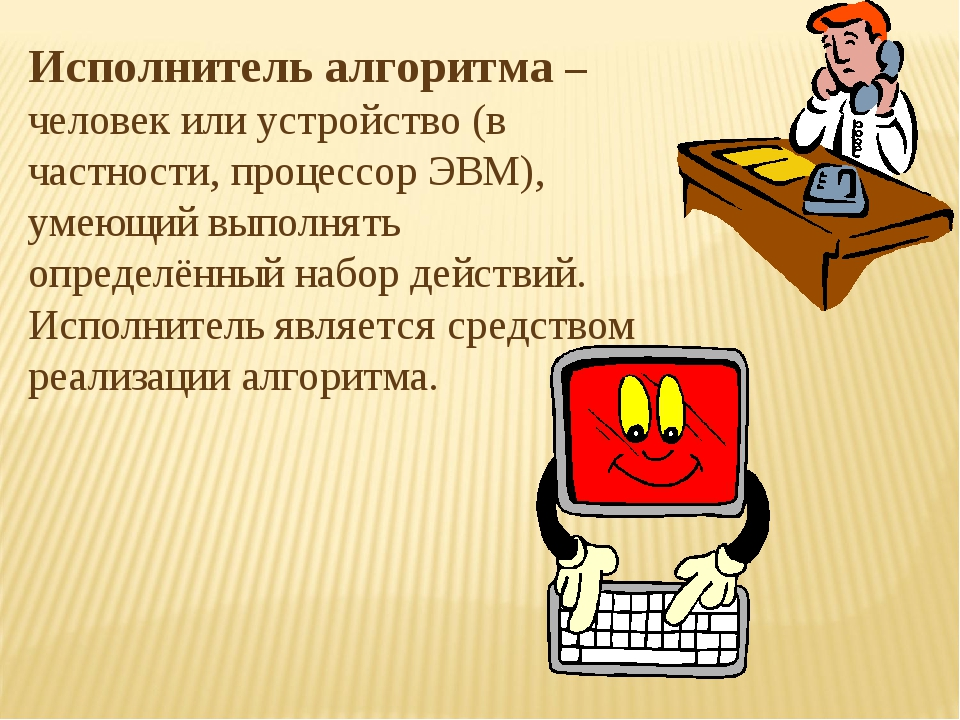 Исполнитель алгоритма – человек или устройство (в частности, процессор ЭВМ),...
