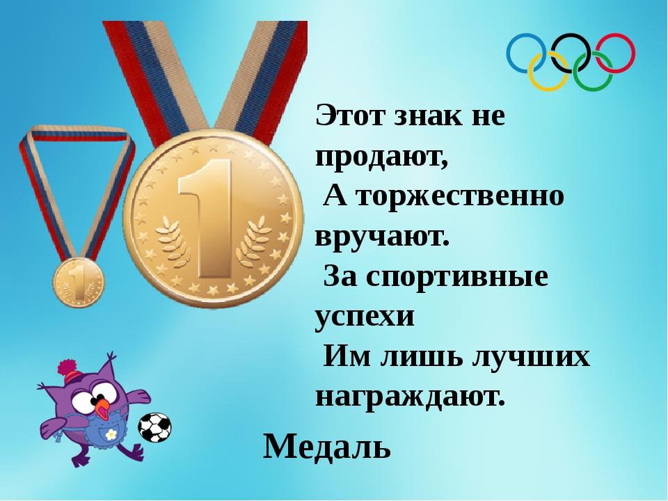 олимпийские игры стихи был мальчиком, который