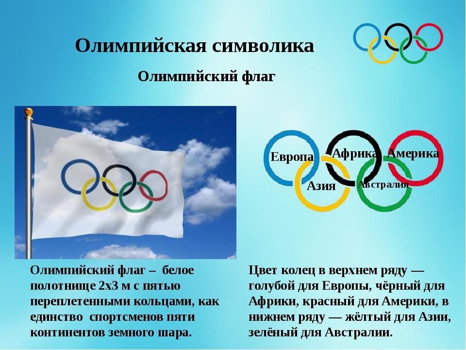 Картинка символ олимпийских игр для детей
