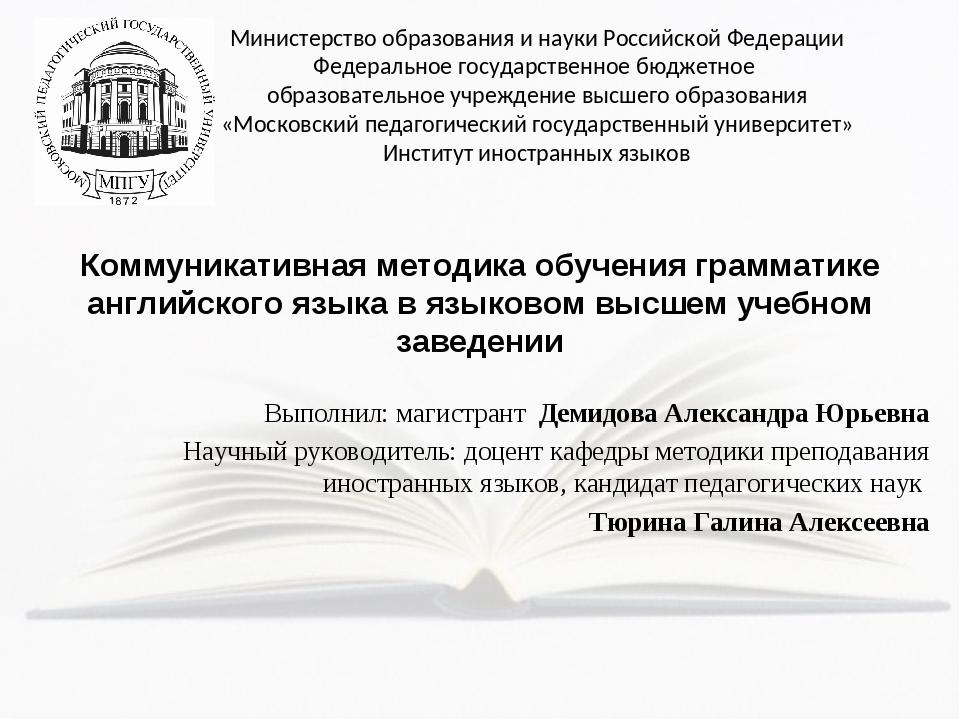 Выполнил: магистрант Демидова Александра Юрьевна Научный руководитель: доцент...