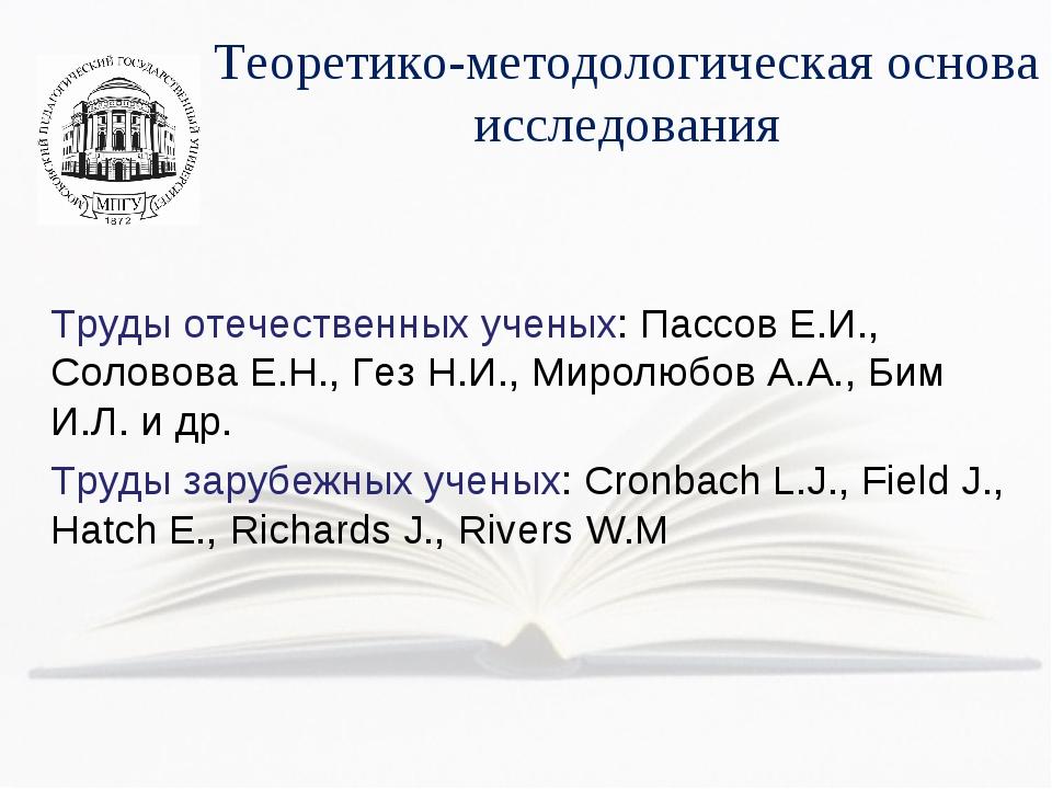Теоретико-методологическая основа исследования Труды отечественных ученых: Па...