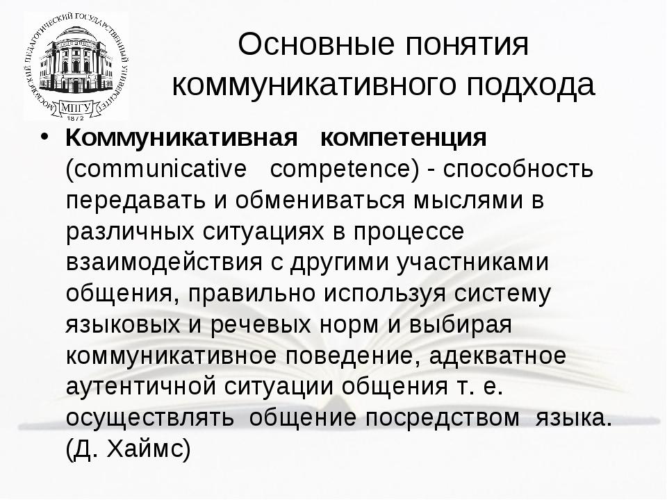 Основные понятия коммуникативного подхода Коммуникативная компетенция (commun...