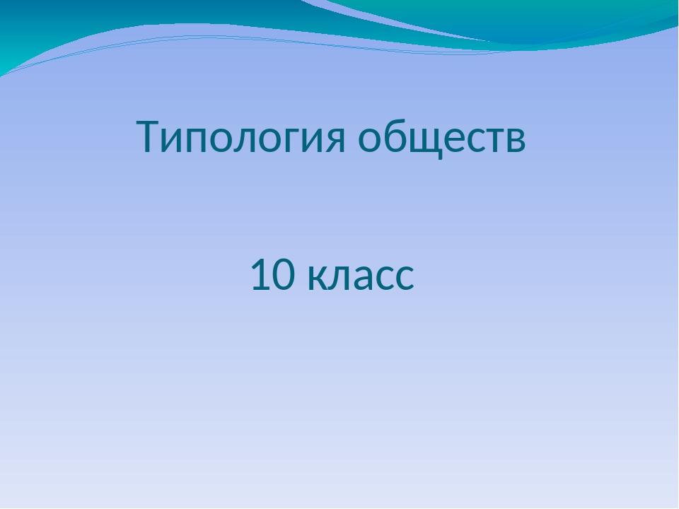 Типология обществ 10 класс
