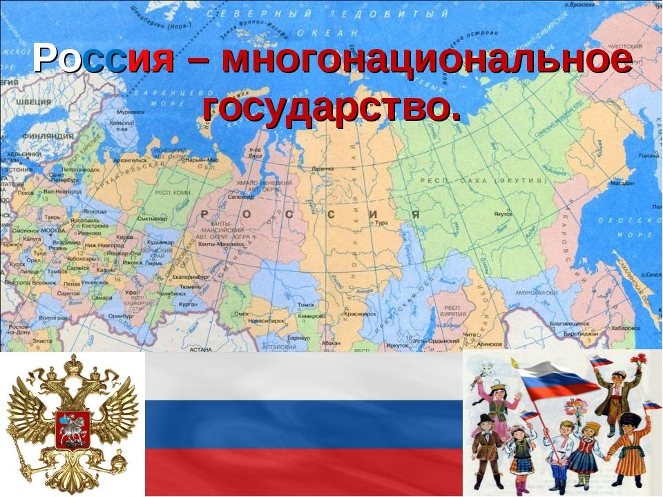 Открытка про россию по географии 5 класс, днем рождения