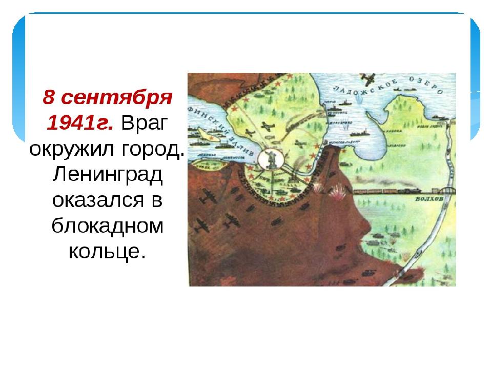 все карта блокада ленинграда фото здании синагоги можно