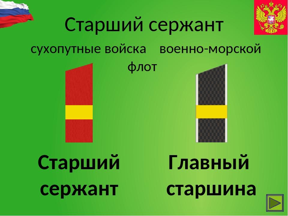 Капитан сухопутные войска военно-морской флот Нарукавные знаки различия капит...