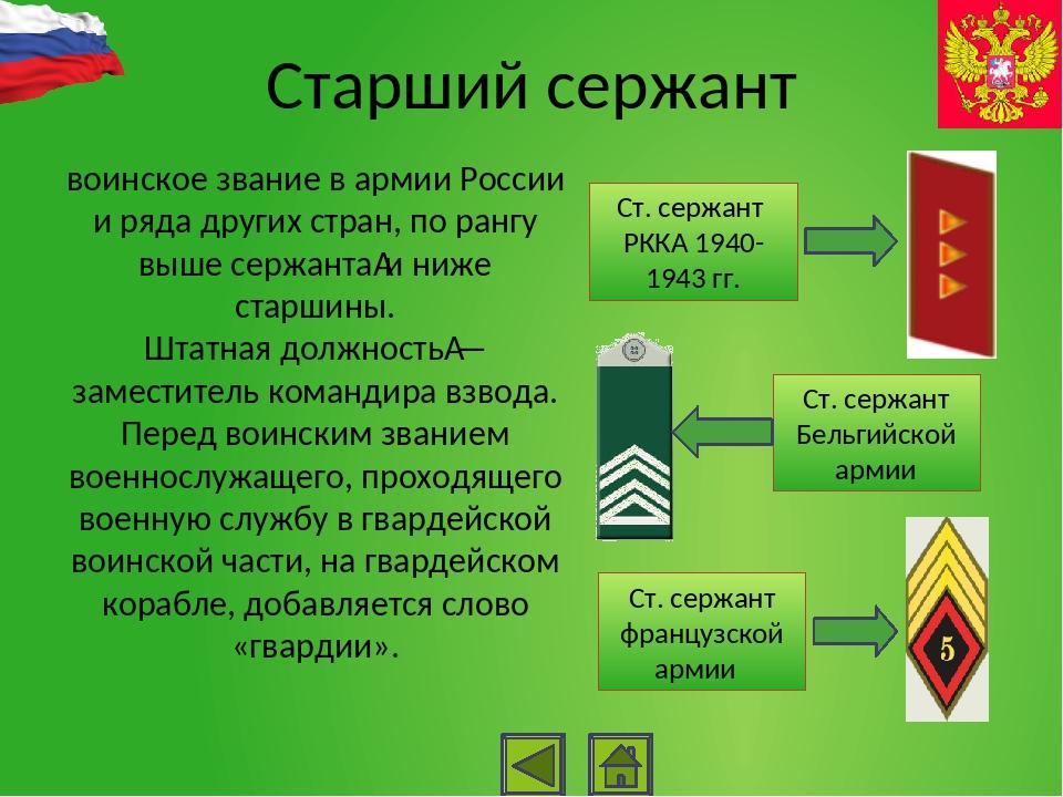 Майор сухопутные войска военно-морской флот Нарукавные знаки различия майор К...