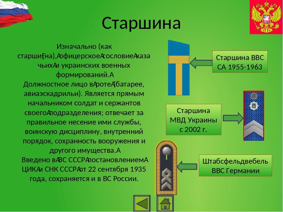 Полковник сухопутные войска военно-морской флот Нарукавные знаки различия пол...