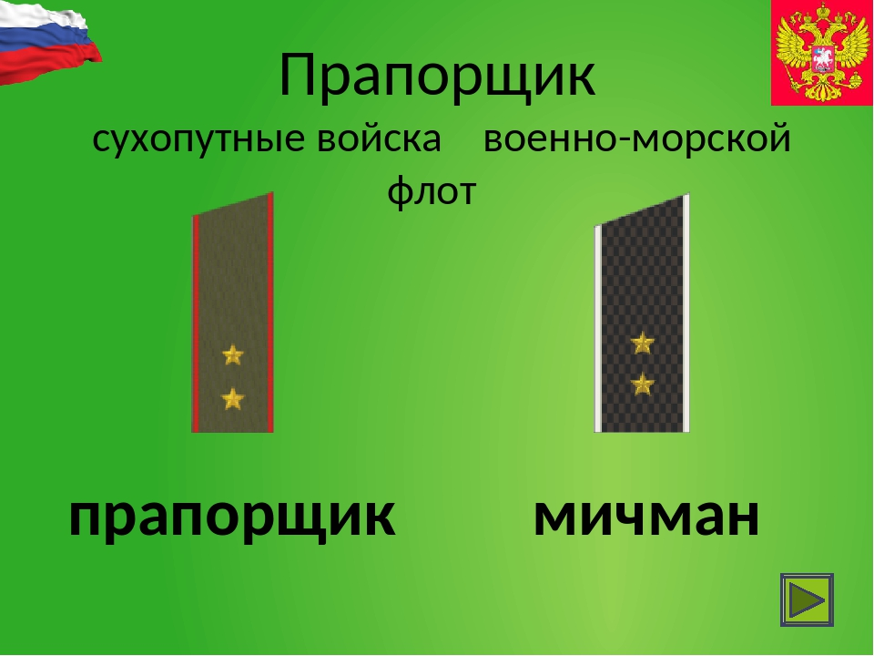 Маршал Российской Федерации Маршал Российской федерации