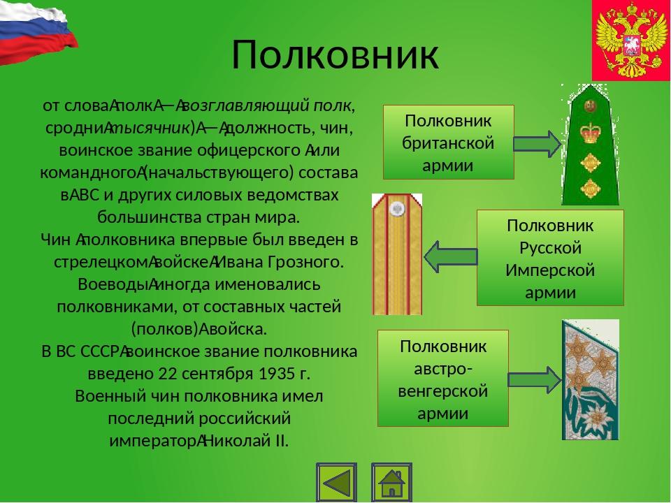 Генералиссимус Генералиссимус СССР (нем.Generalissimus, образовано по образц...