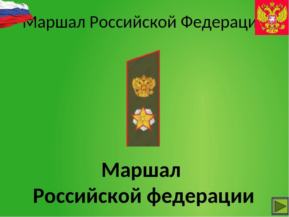 Проверим знания В России этот чин(звание) появился вXVIв.для иностранных о...