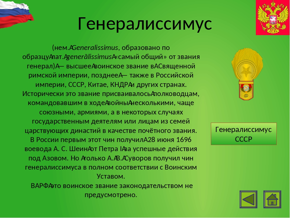 Интернет ресурсы http://ru.wikipedia.org/wiki/%C2%EE%E8%ED%F1%EA%E8%E5_%E7%E2...