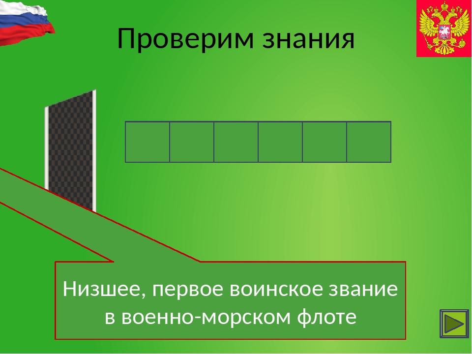 Интернет ресурсы http://ru.wikipedia.org/wiki/%D0%A1%D1%82%D0%B0%D1%80%D1%88%...