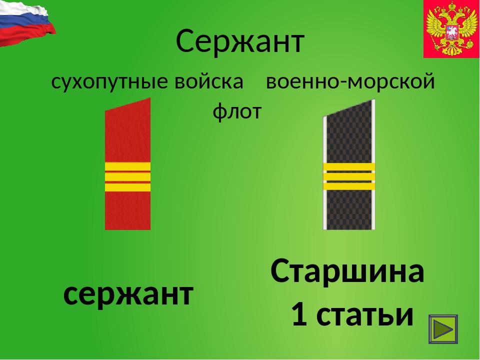 Старшина сухопутные войска военно-морской флот старшина Главный Корабельный с...