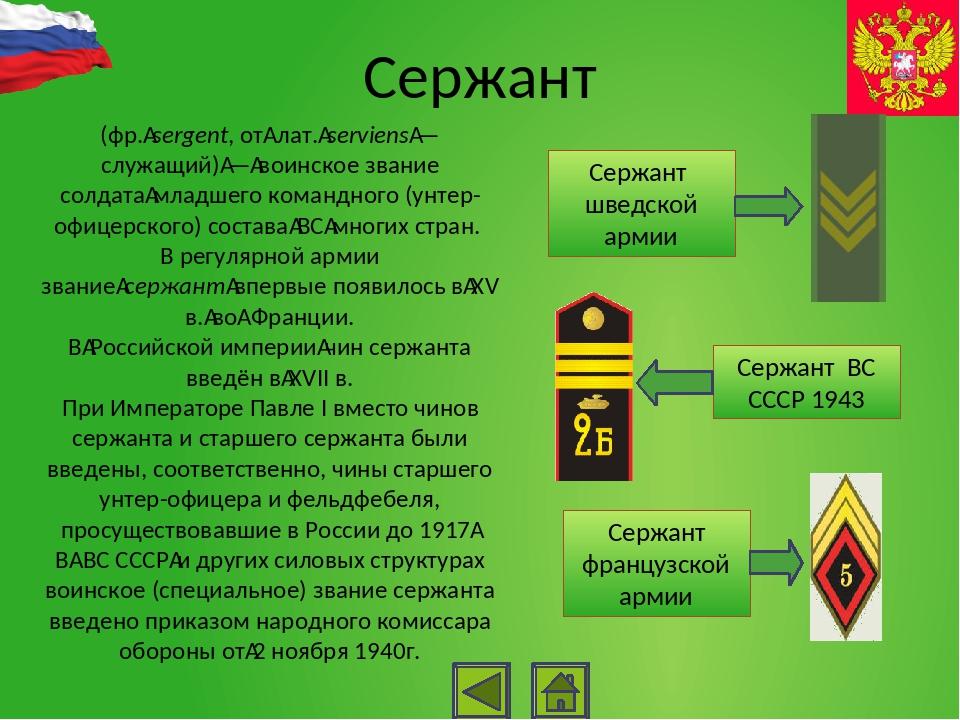 Старший лейтенант сухопутные войска военно-морской флот Нарукавные знаки разл...