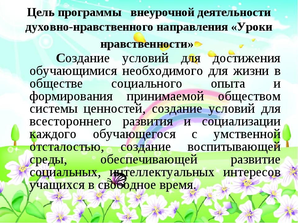Цель программы внеурочной деятельности духовно-нравственного направления «Уро...
