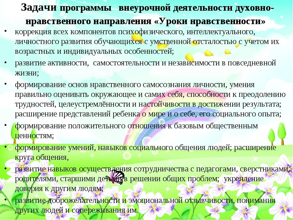 Задачи программы внеурочной деятельности духовно-нравственного направления «У...