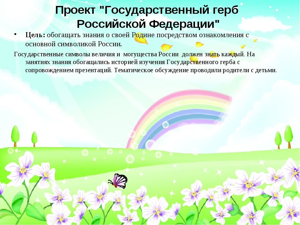 """Проект """"Государственный герб Российской Федерации"""" Цель: обогащать знания о с..."""