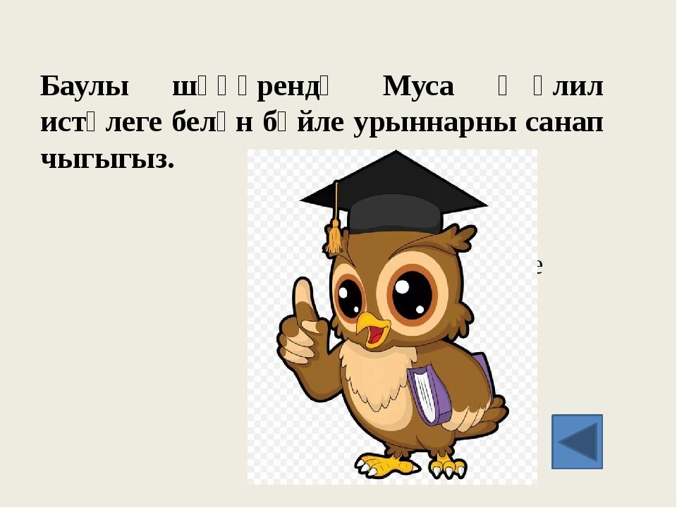 Татар моңы 1 2 3