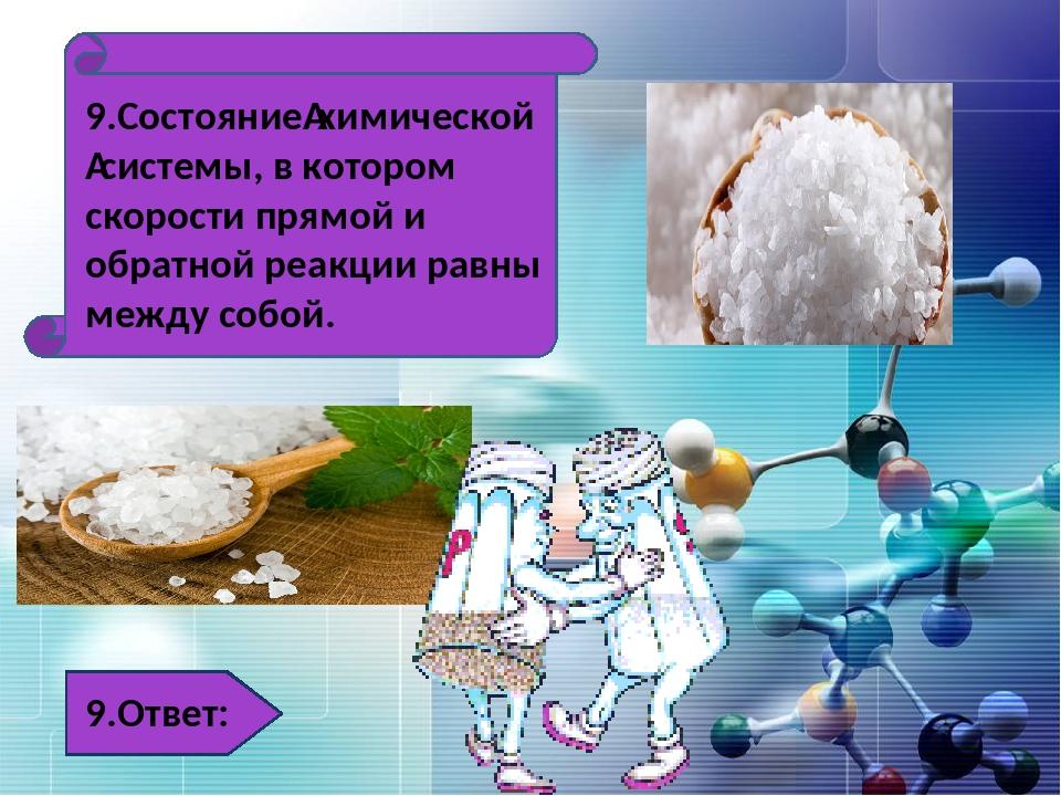 4.Ответ: 4.Химическое соединение, способное отдавать катион водорода? H2SO4...
