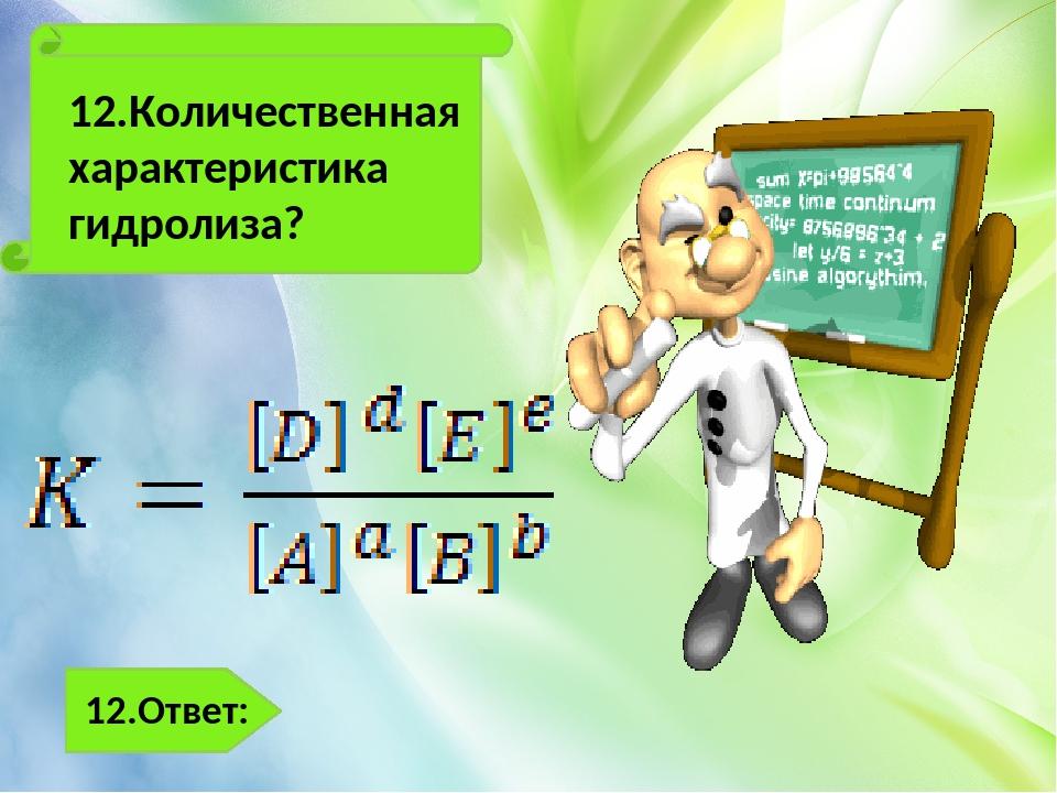 5.Распад частицы на несколько более простых частиц…? 5.Ответ: