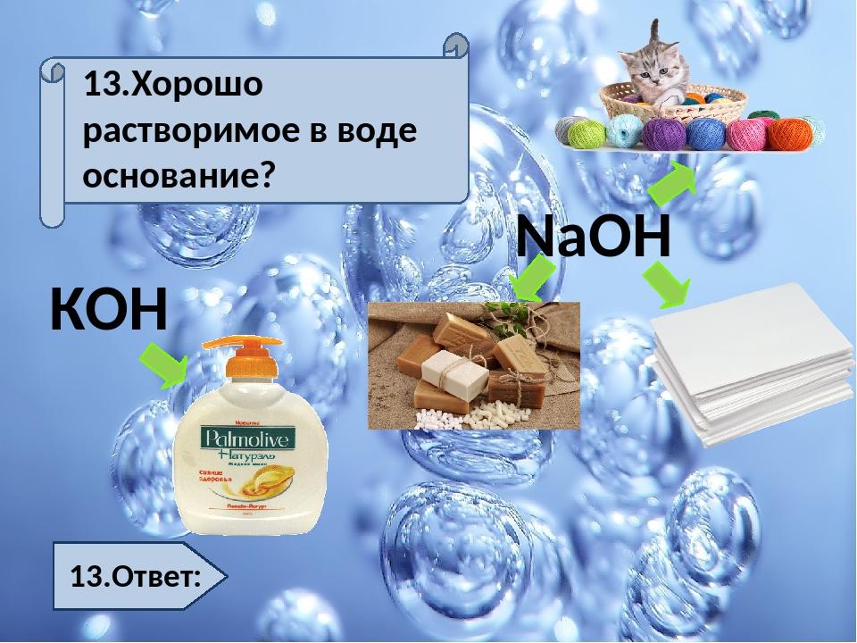 15.Гомогенная смесь, состоящая из частиц растворённого вещества, растворител...