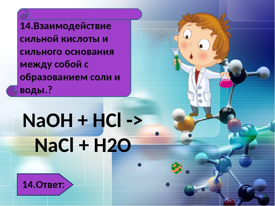 19.Ответ: 19.Продукт реакции необратимого гидролиза?