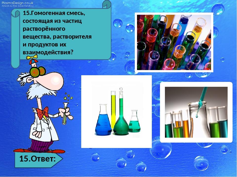 16.Ответ: 16.Фактор, влияющий на степень гидролиза?
