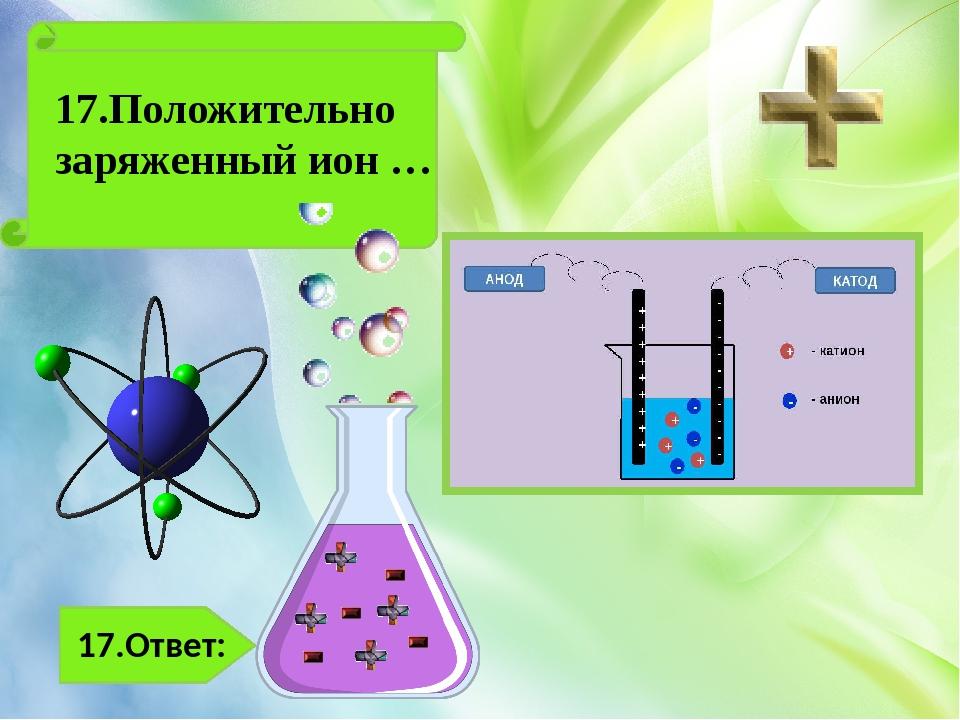 20.Ответ: 20.Сложное вещество, при диссоциации которого в водном растворе от...