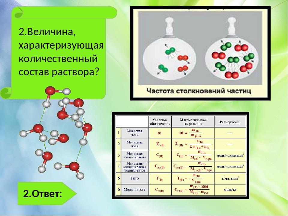 Л 10.Ответ: 10.Что от щелочи - синеет, а от кислоты - краснеет?