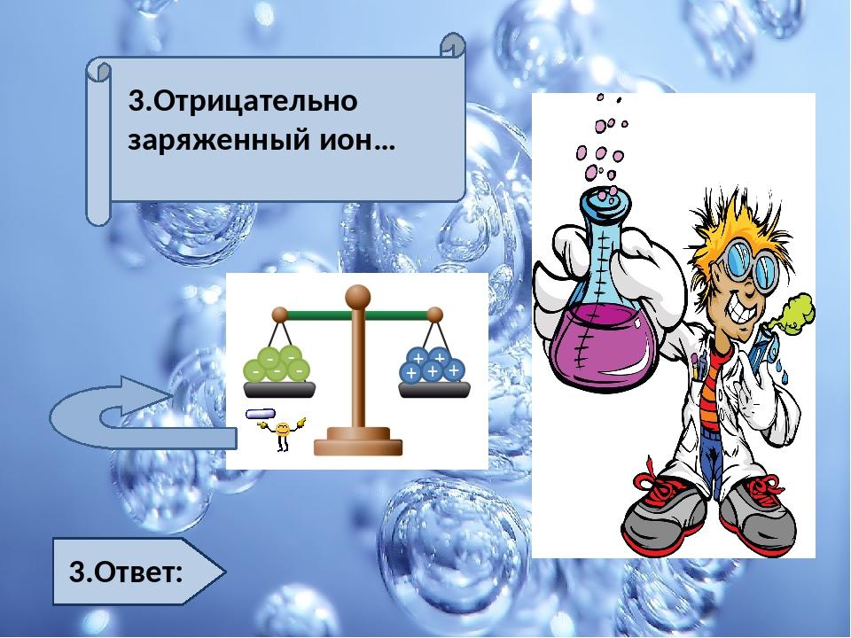 8.Ответ: 8.Химический индикатор кислотности?