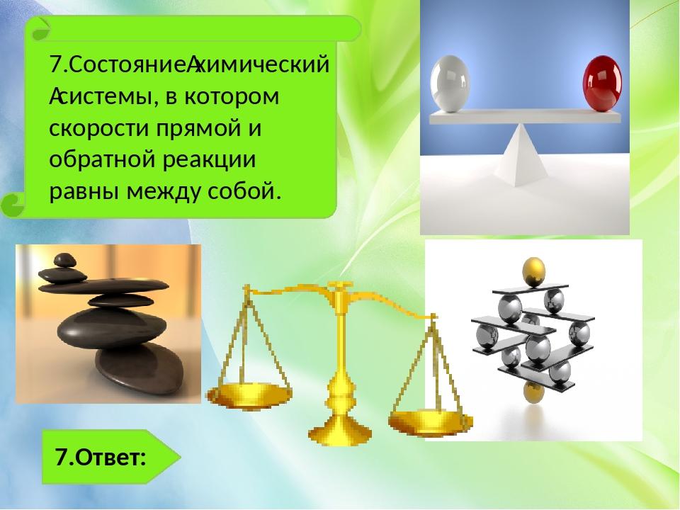 14.Взаимодействие сильной кислоты и сильного основания между собой с образов...